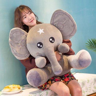 創意毛絨玩具大象玩偶寶寶睡眠安撫抱枕公仔睡枕大號長鼻子女生日