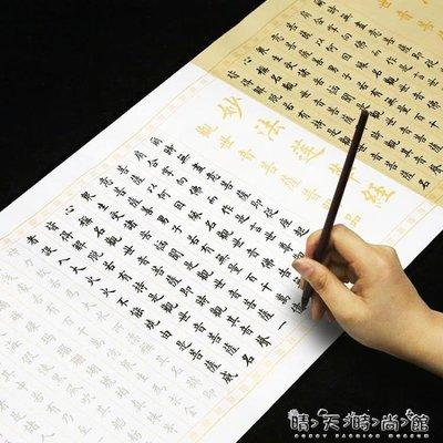 歐體小楷《妙法蓮華經》初學者楷書法臨摹描紅宣紙毛筆抄經本字帖igo