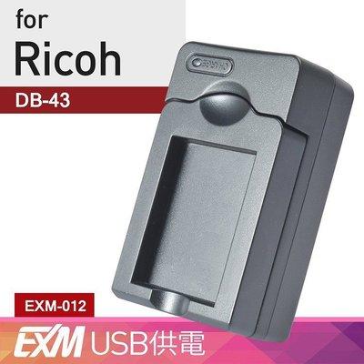 趴兔@佳美能 USB隨身充電器 for Ricoh DB-43 行動電源 戶外充(EXM 012)
