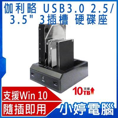 """【小婷電腦*外接硬碟】全新 伽利略 USB3.0 2.5/3.5"""" 3插槽 硬碟座 RHU07"""