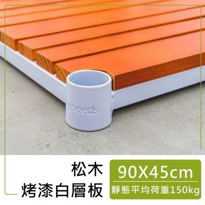 配件【90x45cm 烤白柚木色松木層板含夾片】單層耐重150kg【架式館】層架/收納架/組合架/微波爐架/鐵架