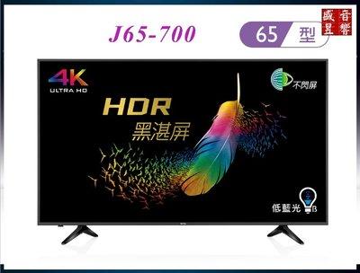 BenQ 明基 J65-700 4K HDR 液晶電視 不閃屏【下標請先洽優惠價】