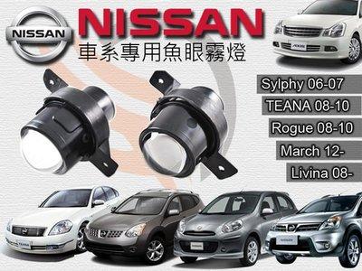 鈦光Light  Nissan專用款 MIT製造100%防水魚眼霧燈 livina march rogue TEANA