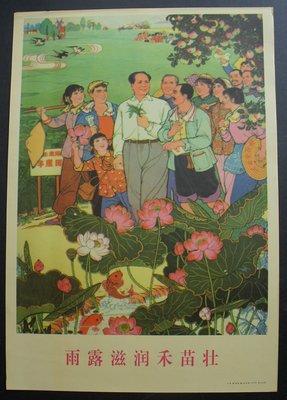 文革宣傳畫海報--58