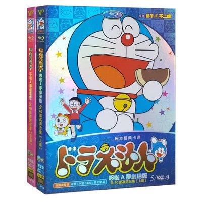 【樂視】 動漫|多啦A夢/機器貓/小叮當-最全劇場電影版全集(含40部)  高清版 DVD