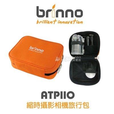 夏日銀鹽【brinno 縮時攝影相機旅行包】TLC200 Pro 收納包 收納箱 外出包 相機包 縮時攝影機 廣角鏡