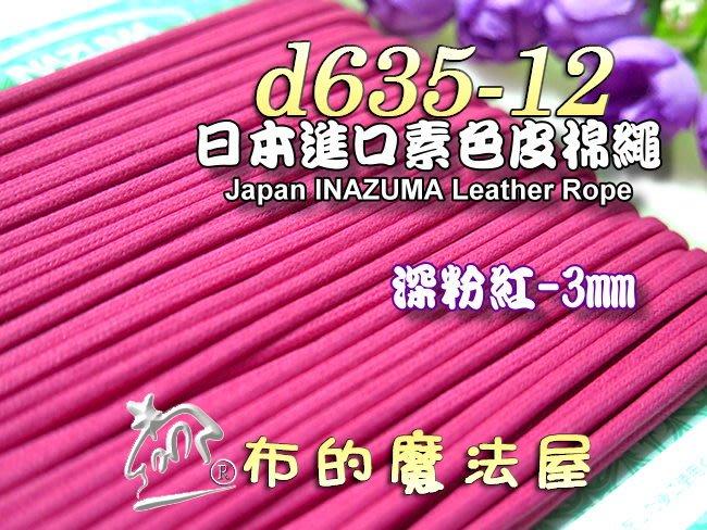 【布的魔法屋】d635-12日本進口深粉紅3mm素色皮棉繩 (日本製仿皮棉繩,束口縮口圓包繩.拼布出芽,蠟繩臘繩皮繩)