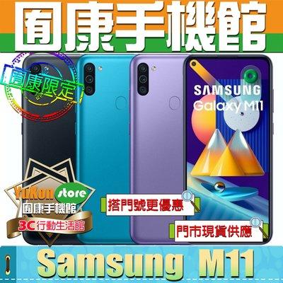 ※囿康手機館※ SAMSUNG Galaxy M11 (6.4吋) 3GB/32GB 公司貨  空機價