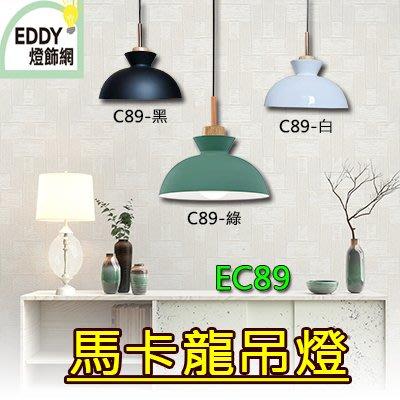 Q【EDDY燈飾網】(EC89)馬卡龍吊燈 E27*1繽紛3色北歐風 適用於住家.客廳.餐廳.辦公室 另有浴室燈陽台燈