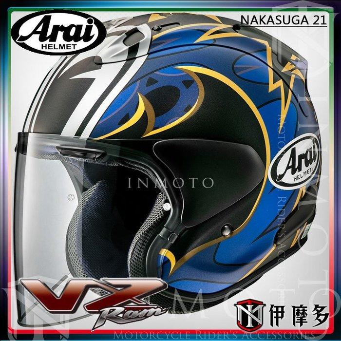伊摩多※預購公司貨 日本Arai VZ-RAM NAKASUGA 21 頂級 進口 3/4罩安全帽