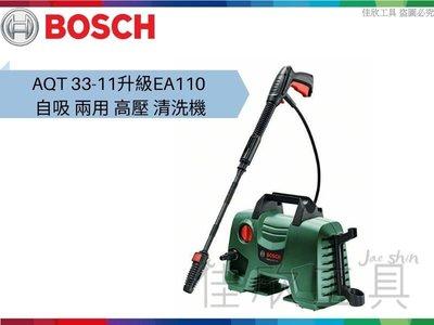 【桃園戀】博世 BOSCH 可自吸 兩用 高壓 清洗機 洗車機【AQT 33-11 升級 EA 110】