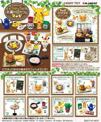 ✤ 修a玩具精品 ✤ RE MENT  日本 正版 神奇寶貝 寶可夢 皮卡丘的咖啡廳 全8款 優惠特價中