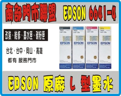 EPSON原廠墨水 L120/L210/L350/L355/L550/L565/L455 T6641~T6644 A01