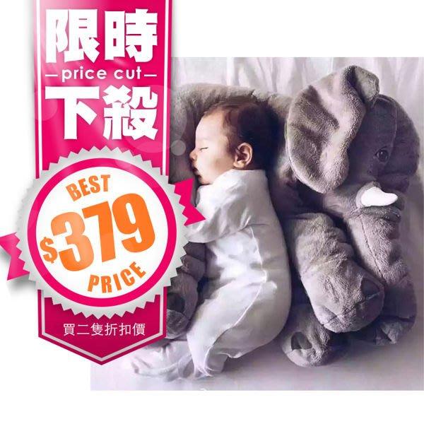 大象抱枕 嬰兒枕頭 安撫療癒系 兒童抱枕 【庫奇小舖】【S50】
