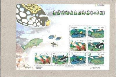 臺灣郵政小版張 - 特506 臺灣珊瑚礁魚類郵票(96年版)上品