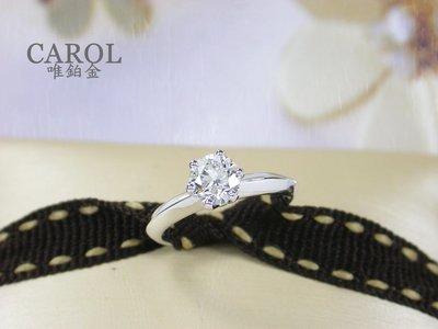 【卡洛珠寶】GIA D/VVS1 0.50ct求婚戒 六爪【對戒  求婚戒 GIA 】 CAR-0049