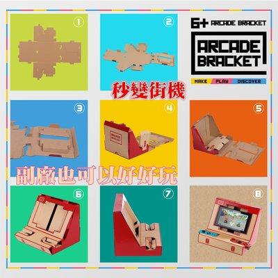 副廠Switch街機紙板 任天堂LABO配件遊戲機支架 NS街機 折纸支架 迷你街機造型DIY 紙盒摺紙支架趣味摺紙