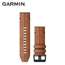 【桃園幸運草】*含稅**附發票* GARMIN QuickFit 26mm 原廠栗色皮革錶帶