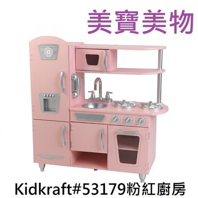 廚房 擬真 Kidkraft 復古 廚房 #53179 美國 套裝 家家酒 木製 家家酒 仿真 【KI0002】