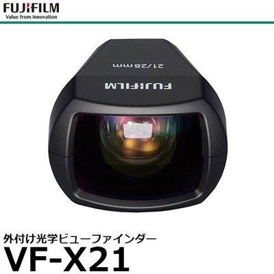 全新 日本 Fujifilm 富士 VF-X21 外接光學取景器 X70 相機專用