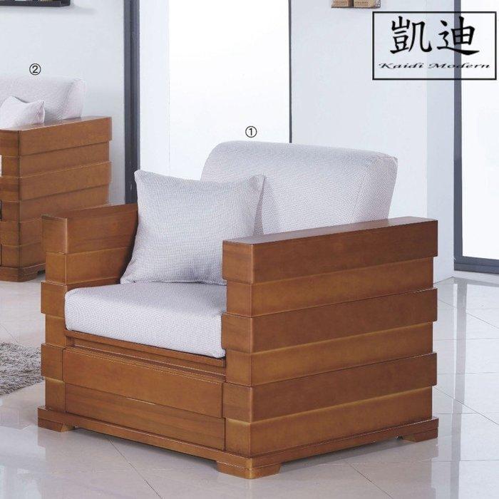 【凱迪家具】M3-165-1 羅伊柚木組椅-單人座/桃園以北市區滿五千元免運費/可刷卡