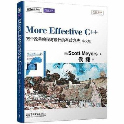 簡體書B城堡 More Effective C++:35個改善編程與設計的有效方法(中文版)  9787121125706