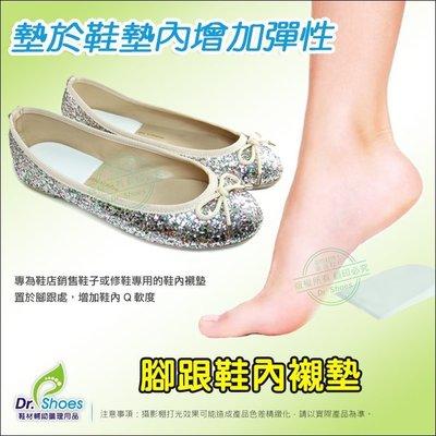 1雙入乳膠後跟墊 腳跟墊 鞋匠修鞋專用鞋內墊╭*鞋博士嚴選鞋材*╯