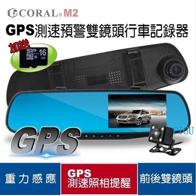 平廣 保一年 CORAL M2 後視鏡行車記錄器 行車紀錄器 行車記錄器 附16G GPS測速 後視鏡 雙鏡頭 碰撞感應