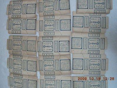 早期日據時代台灣總督府仁德藥房商標紙盒總計有50個一起賣