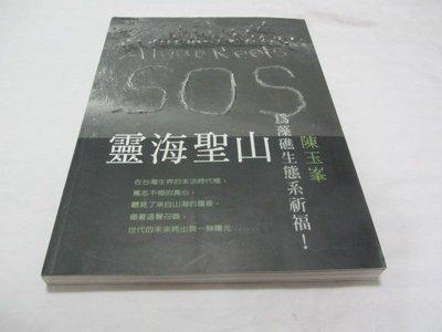 忻芯小棧   靈海聖山 : 為藻礁生態系祈福》ISBN:9789576085147│愛智│陳玉峰(ㄌ105袋)