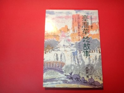 【愛悅二手書坊 17-47】台灣草地故事 絕版書