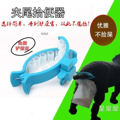 piqapoo狗狗用品撿便器金毛泰迪撿屎袋抓寵物外出遛狗尾夾鏟屎器