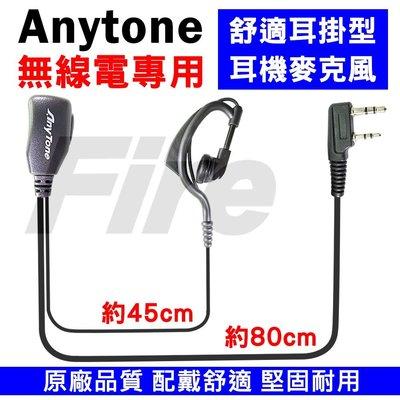 《實體店面》Anytone 耳機麥克風 耳掛式 無線電對講機專用 K型 配戴舒適 K頭 對講機耳機 耳掛 線材加粗