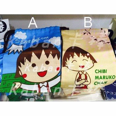 現貨~小丸子束口袋  CHIBI MARUKO 熱銷斷貨款  (3-557) Kaban卡棒代購達人
