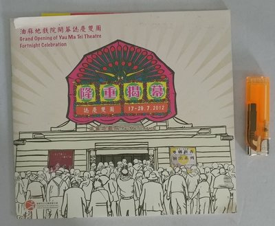 油麻地戲院開幕誌慶雙周 Grand Opening of Yau Ma Tei theatre Fortnight Celebration