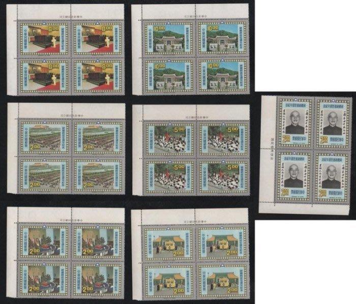 【萬龍】(308)(紀158)蔣總統逝世週年紀念郵票7全四方連