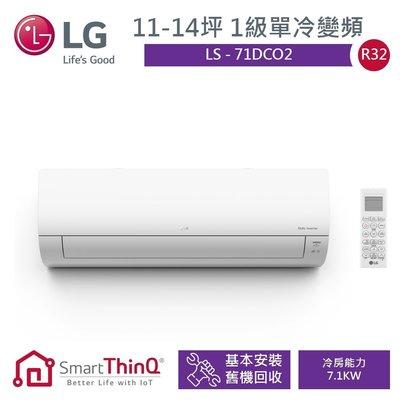 泰昀嚴選 LG樂金 9~12坪 1級雙迴轉變頻冷專冷氣 LS-71DCO 線上刷卡免手續 全省配送安裝