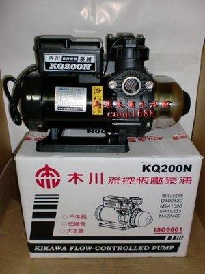 免運費 木川泵浦 KQ200N【東元馬達】1/4HP 流控恆壓加壓機 靜音恆壓機 KQ-200N 塑鋼不生銹 安靜