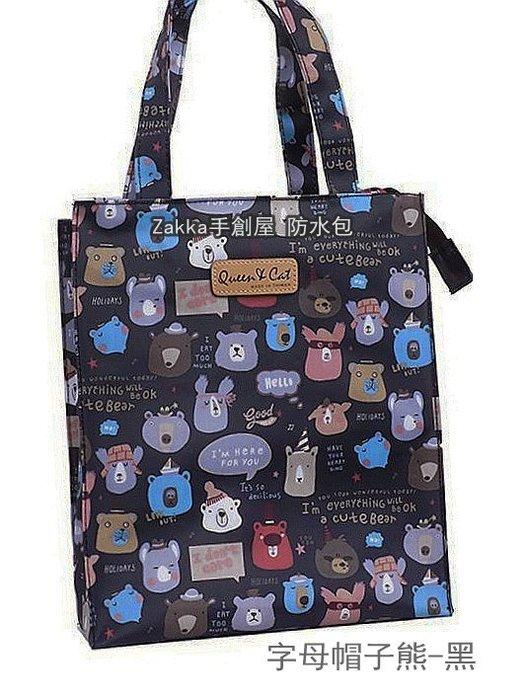 方型小手提包(B5小直立)餐袋(Zakka手創屋)便當袋 水壺袋 防水包包 Queen cat 現貨