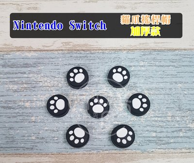 Nintendo Switch NS 貓爪搖桿帽 加厚款、手把帽、香菇頭✭CT百貨屋