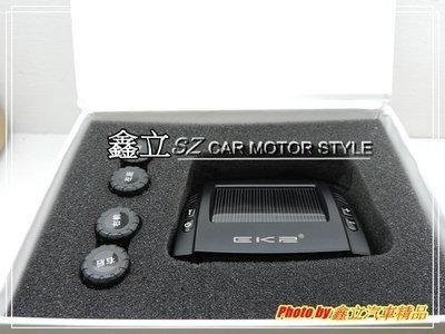 ※ 鑫立汽車精品 ※ EK2 胎壓偵測 胎壓器 太陽能充電 胎外型 高準確率 簡易好安裝