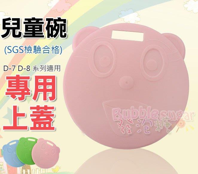 ☆發泡糖 幼稚園專用 台灣製 10cm 歐岱不鏽鋼雙層隔熱兒童碗 學習碗 D-7 D-8 系列-有孔 專用蓋子