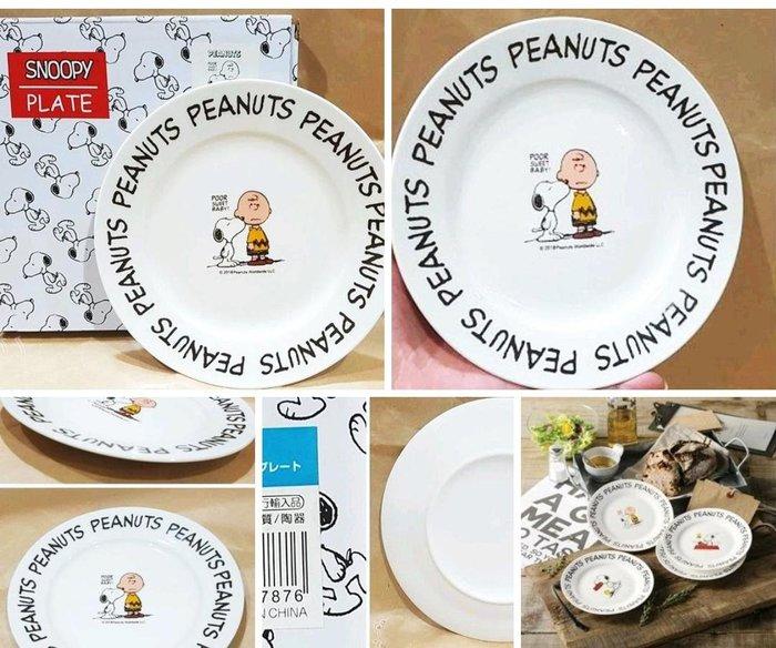 牛牛ㄉ媽*日本進口正版商品㊣史努比盤子 SNOOPY 史努比甜點盤 蛋糕盤  玩球款 送禮自用 有盒裝查理布朗親親款