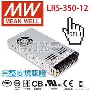 【得力光電】明緯 電源供應器 LRS-350-12 LED變壓器 MEAN WELL Power Supply