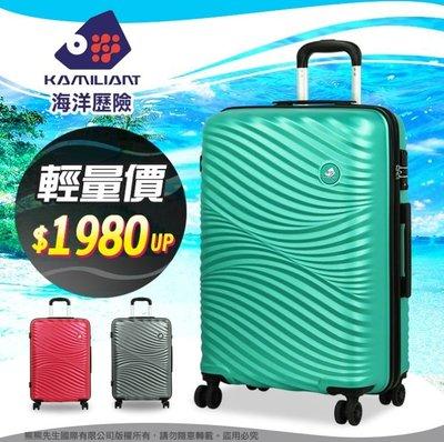 《熊熊先生》WAIKIKI 新秀麗 25吋 卡米龍 行李箱 海洋歷險 旅行箱
