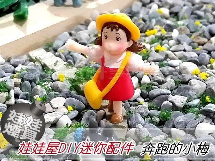 ㊣娃娃研究學苑㊣滿499元免運費 創意DIY 娃娃屋DIY迷你配件 張手奔跑的小梅  單售價(DIY129)