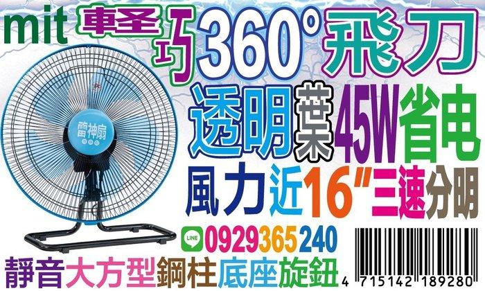 14吋800元桌扇透明藍葉左右擺頭和360度擺頭都