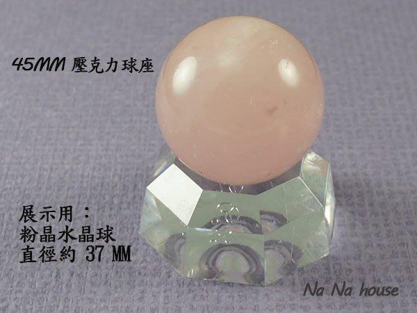 【娜娜 HOUSE】水晶球底座 壓克力球座 展示架 可放高爾夫球 壓克力底座《45MM下標區》