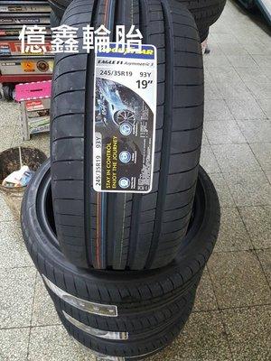 《億鑫輪胎 板橋店》固特異 F1A3  245/35/19  特價供應中 超優惠