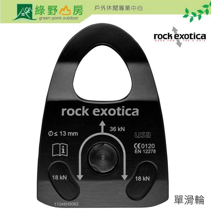 綠野山房》Rock Exotica 美國 Machined Rescue Pulley 美製 單滑輪 攀岩 P22-B